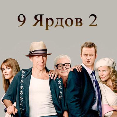 Кино 9 Ярдов 2